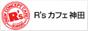 R's Cafe KANDA(アールズカフェ神田)