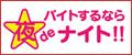 夜の総合バイト案内 夜でナイト yorudenight.com