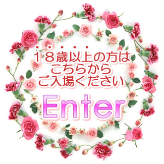 関東・首都圏の夜の総合バイト案内「夜でナイト~yorudenight.com」 18歳以上 入場