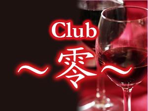 Club~零~ (クラブゼロ)