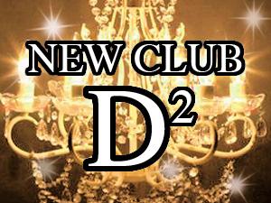 NEWCLUB D2 (ディーツー)