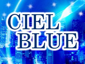 CIEL BLUE (シエルブルー)