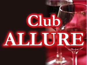 Club ALLURE (アリュール)