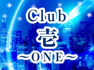 Club 壱~ONE~ (ワン)