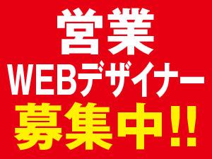 当社 営業・WEBデザイナー