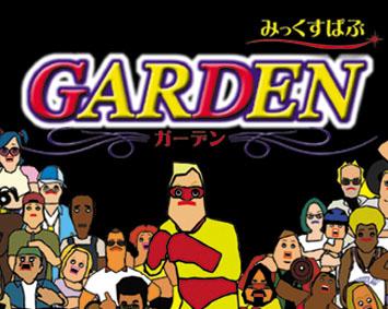 みっくすぱぶGARDEN(ガーデン)