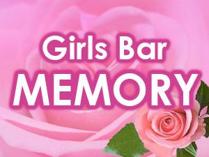 GirlsBar MEMORY (メモリー)