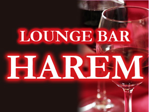 LOUNGE BAR HAREM (ハーレム)