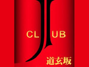 渋谷JCLUB【朝キャバ・夜キャバ】 (シブヤジェイクラブ)