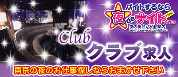 東京・関東で夜のバイトを探すなら 夜deナイト.com