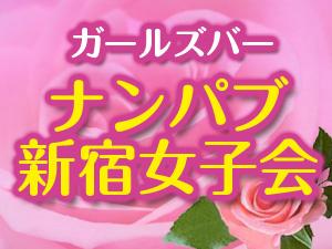新宿女子会 (シンジュクジョシカイ)