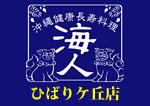 海人(うみんちゅ) ひばりケ丘店